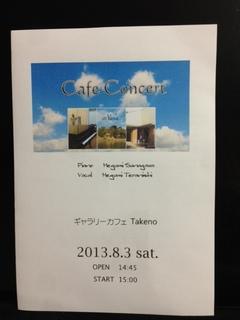 恵ちゃんプログラム.JPG
